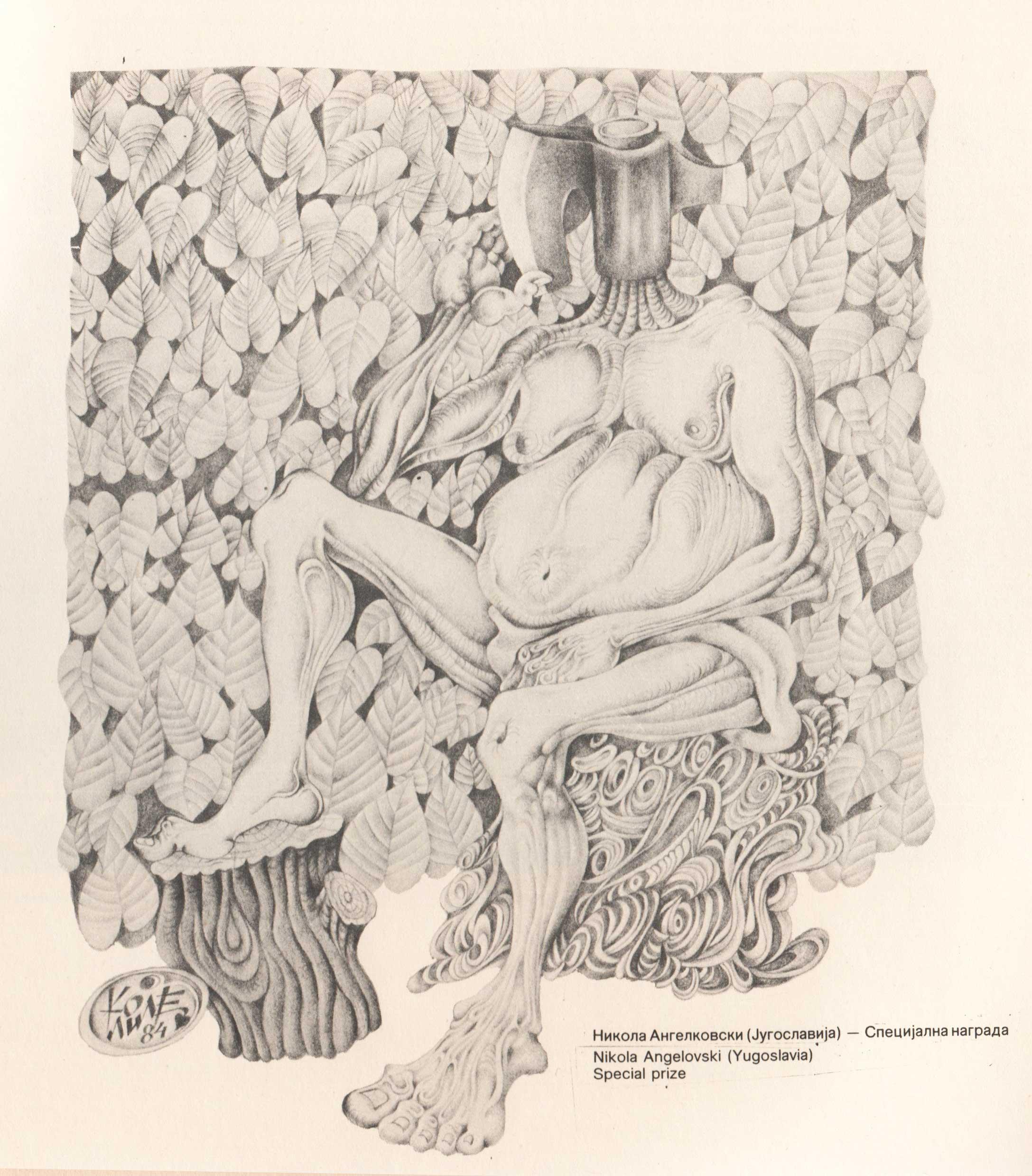 Special Prize, Nikola ANGELKOVSKI (Yugoslavia)