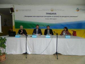 """Јавен настан ТРИБИНА - """"Чекориме отворено кон еврпски трендови за развој на ресурсно училиште"""""""